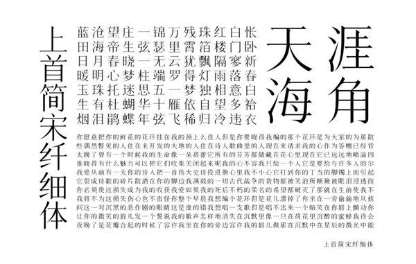 ttf字体下载 上首简宋纤细体
