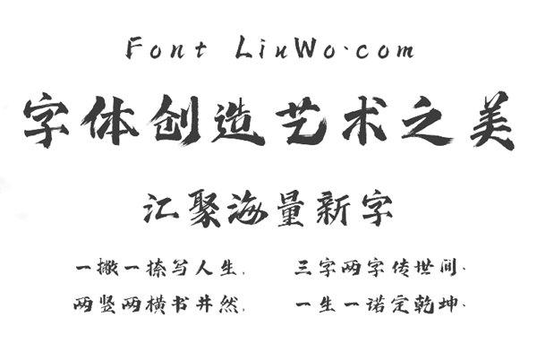 书法字体在线查询 上首至尊书法体