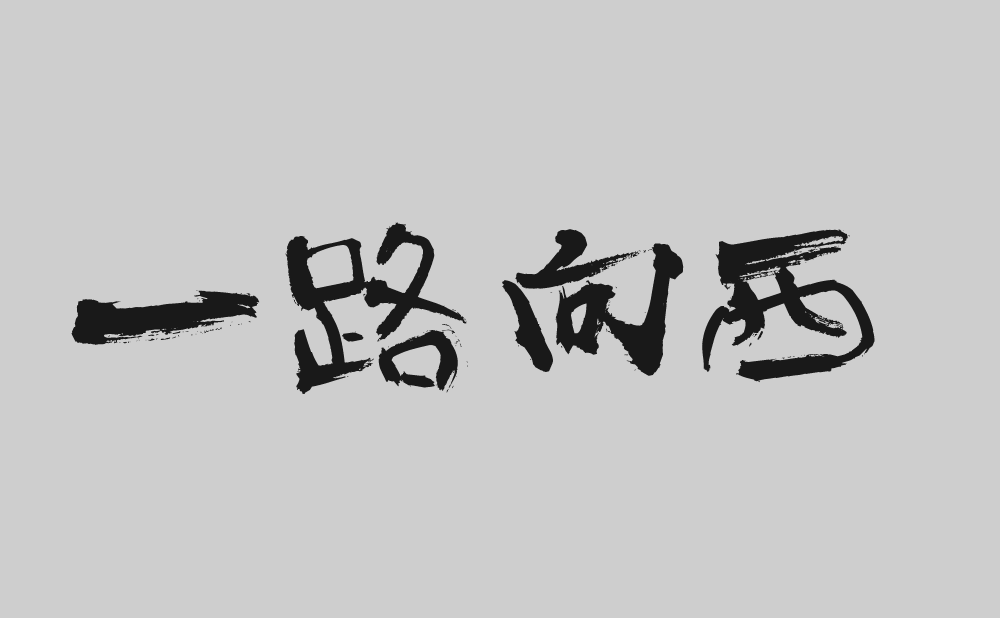 日系服装 日系字体下载味わい毛筆Pro