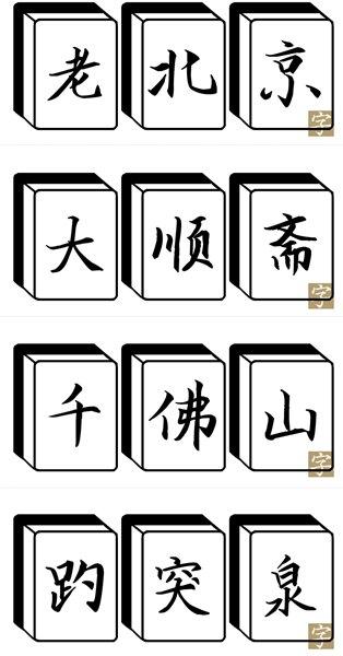 毛笔字体 汉呈四方来财体