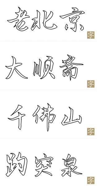 汉简字体 汉呈西雅图空心体