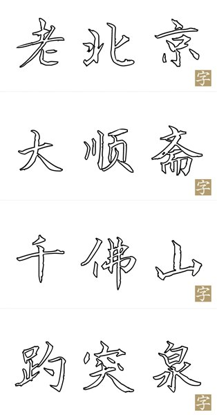字体 汉呈波波空心行楷体