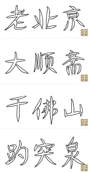 汉汲黯传是什么字体 汉呈波波柳叶空心体
