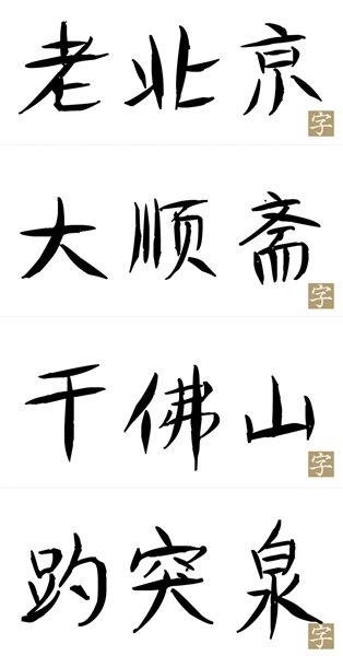 汉汲黯传是什么字体 汉呈波波柳叶体
