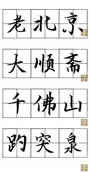 汉简字体 汉呈复古风