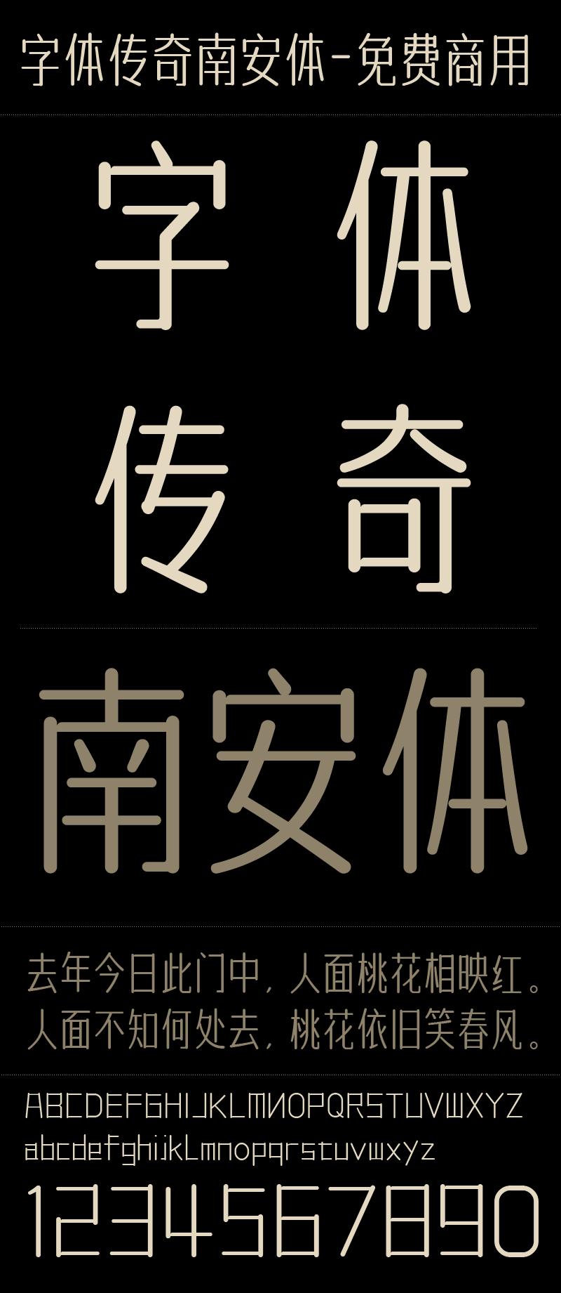 手写字体 字体传奇南安体-免费商用