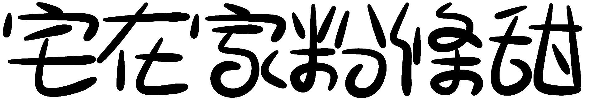 中文字体下载 免费字体下载宅在家麦克笔体