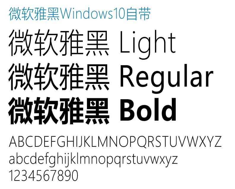 微软雅黑字体图片 微软雅黑字体下载win7版