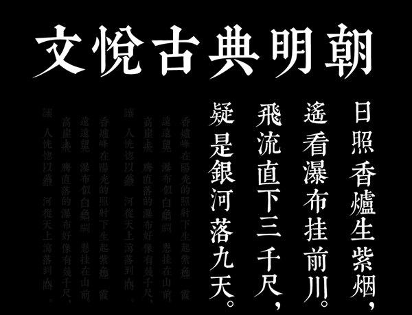 免费字体 文悦古典明朝体(非商用使用)W5.otf