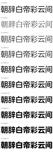 字体之家下载 方正兰亭系列打包下载