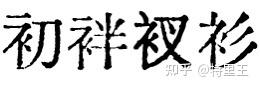 otf字体转换ttf 汇文明朝体.otf