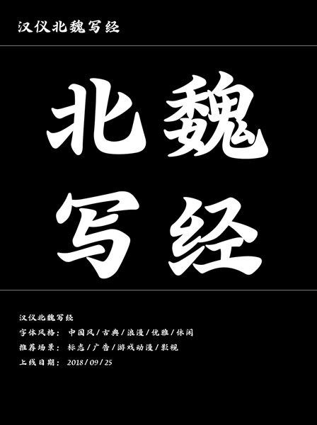 字体库 汉仪北魏写经W