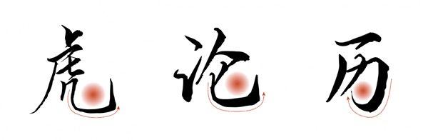 汉仪字体告过什么公司 汉仪半舫家书W
