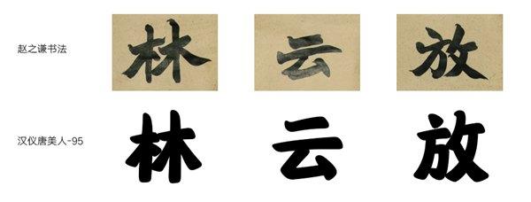 小的非主流字体 汉仪唐美人家族7款