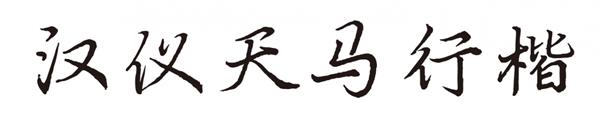 汉仪晨妹子字体 汉仪天马行楷W