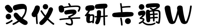 卡通字体图片 汉仪字研卡通W
