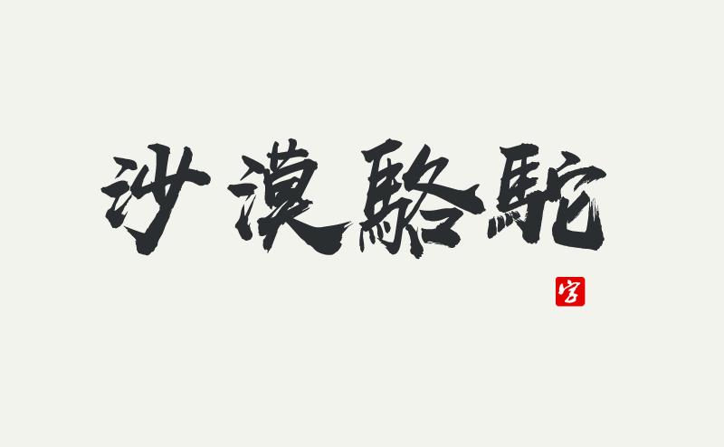 汉仪南宫字体 汉仪尚巍手书W.ttf