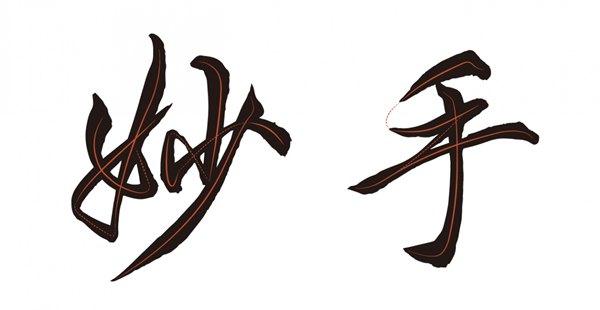 汉仪字体一个多少钱 汉仪心海行书