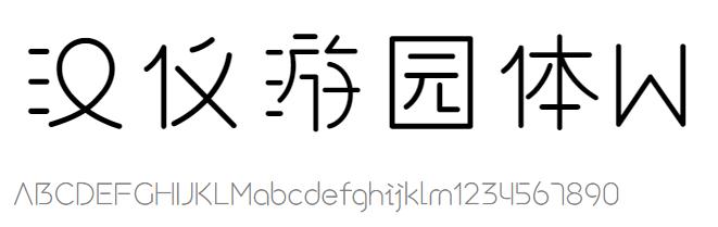 宋体ttf字体下载 汉仪游园体W