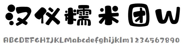 糯米字体 汉仪糯米团W