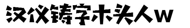 汉仪字体下载 汉仪铸字系列共8款打包下载