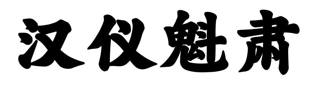 肃字书写 汉仪魁肃W