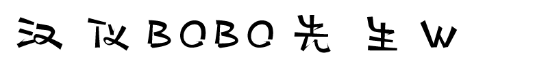 汉仪字体告过什么公司 汉仪BOBO先生W