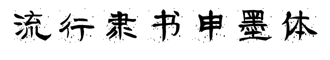 书法字体有哪些 流行隶书申墨体