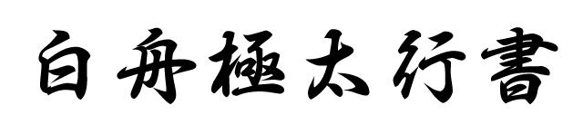 硬笔行书字体 白舟太极行书.ttf