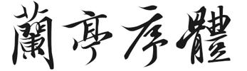 王羲之兰亭序字帖是什么字体 美字社兰亭序体个人试用版