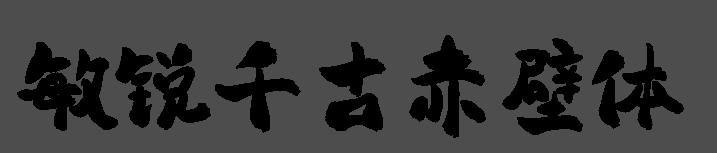 各种字体 汉仪拜基火云体W