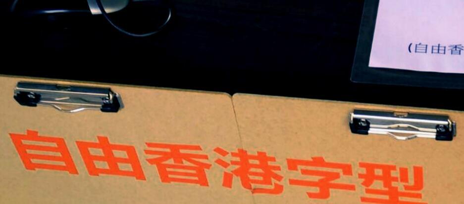 香港风格字体 自由香港楷書