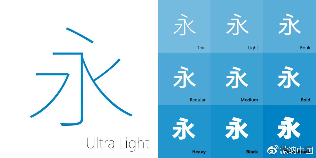 蒙纳字体中国 蒙纳最新中文字体:翔鹤黑体