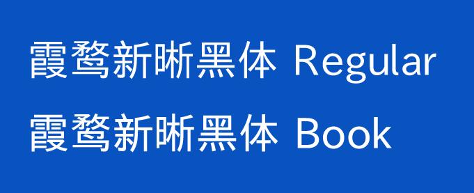黑体字体下载 霞鹜新晰黑体