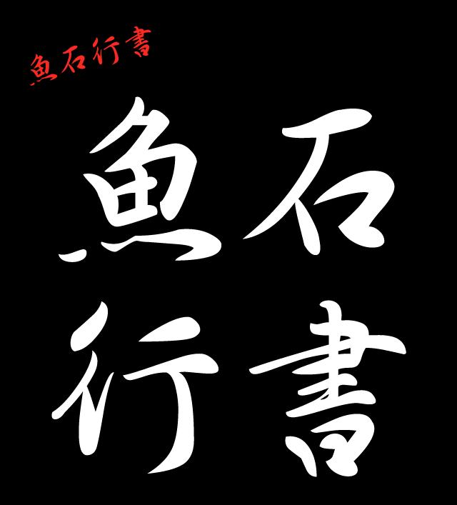 日系服装 日系字体下载鱼石行书.TTF