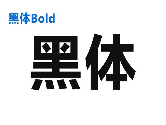 字体设计黑体 黑体繁体