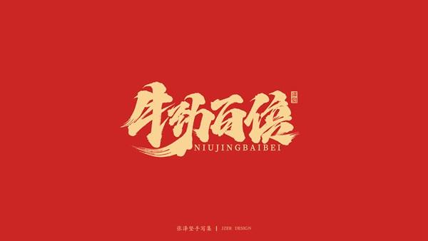 新婚快乐艺术字手写 手写牛年祝福语-免费字体素材下载