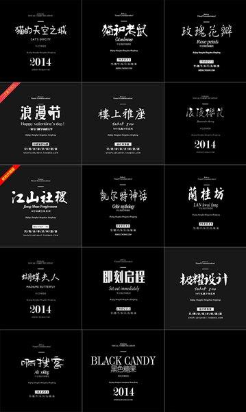 书法字体大全 129款书法字体打包下载