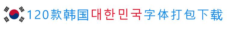 韩国字体大全 150款韩国字体打包下载