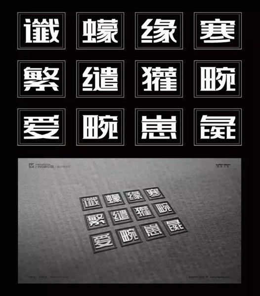 黑体字体下载 上首维黑体