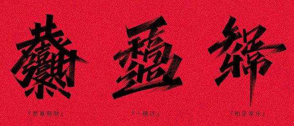 祝福语格式图片 牛年祝福语x天宇手写字体