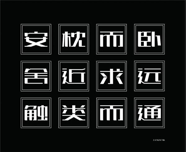 字体有哪些 上首宽窄体