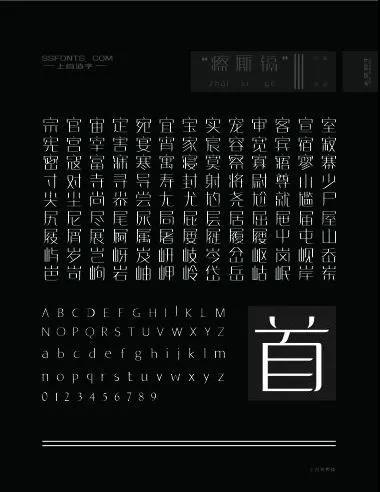 字体有哪些 上首锐博体