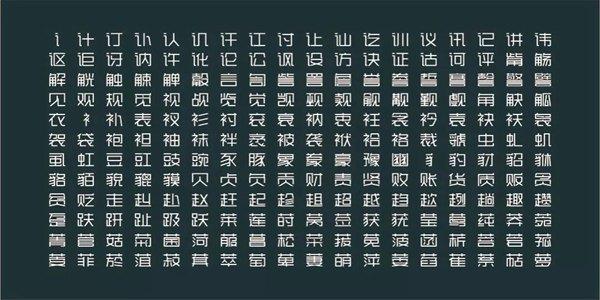 黑体字体转换器 上首时尚体