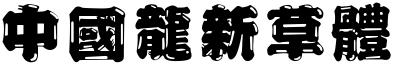 字体之家下载 51款中国龙字体打包下载