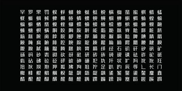 正体字体设计 上首文正体