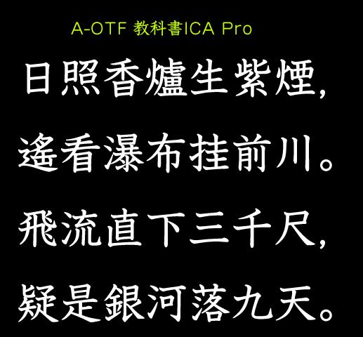 字体识别 A-OTF 教科書ICA Pro