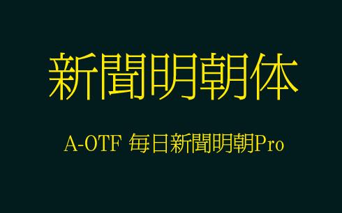 字体识别 A-OTF 毎日新聞明朝Pro