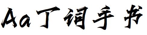 字体 Aa丁词手书