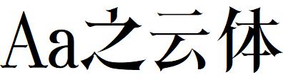 黑体字体转换器 Aa之云体